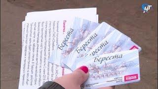 Новгородцы практически полностью раскупили первую партию транспортных карт «Береста»