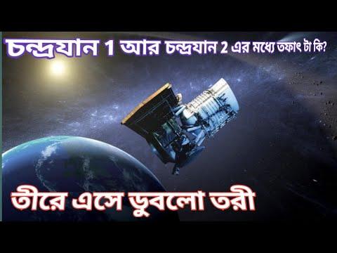 চন্দ্রযান 1 এবং 2 এর সম্পূর্ণ খবর। Chandrayaan1 & 2 ki. About Chandrayaan1,chandrayan2. চন্দ্রযান1 2