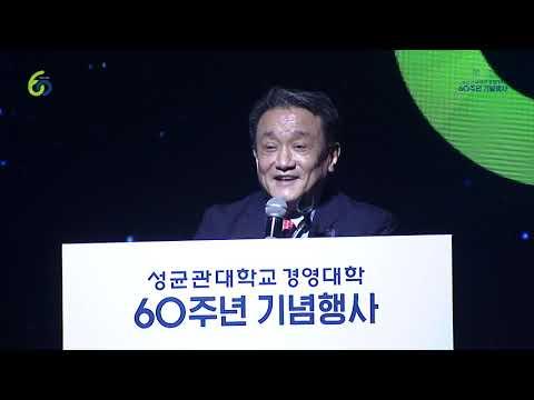 경영대학 60주년 하이라이트 영상