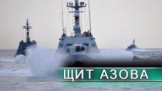 Украина усиливает военное присутствие в Азовском море