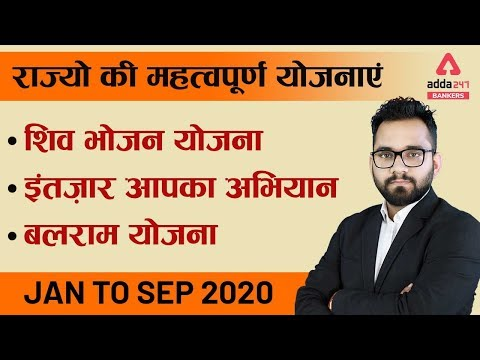 Jan to Sep 2020 | राज्यो की महत्वपूर्ण योजनाएं | Important Schemes of State Governments | Adda247