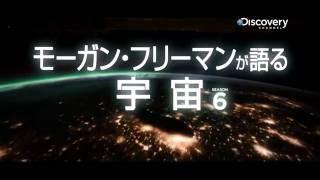 あなたの常識をくつがえす!「モーガン・フリーマンが語る宇宙シーズン6」ディスカバリーチャンネル