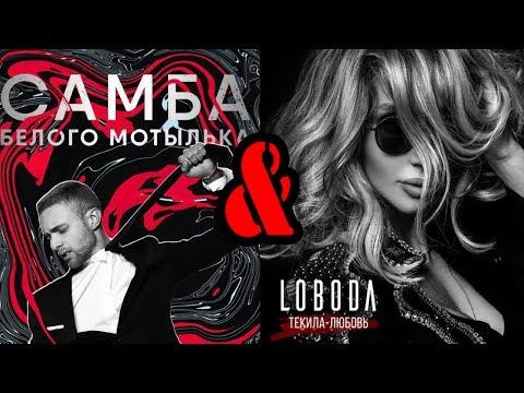 Самба белого мотылька feat Текила любовь