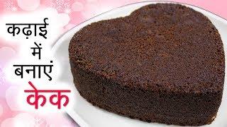 कढ़ाई में आटे का केक कैसे बनाएं | No Egg Easy Cake Recipe