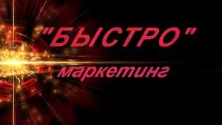 Маркетинг БЫСТРО - ЛЕГКО -ГАРАНТ