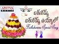 Bathukamma Bathukamma Uyyalo  Telangana Popular Bathukamma Song  Telugu Devotional *Loop*