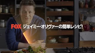 ジェイミー・オリヴァーの簡単レシピ! 食材5つでおいしい料理 シーズン1
