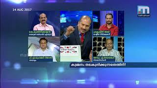 Why is Kummanam evading cameras? | Super Prime Time Part 4 | Mathrubhumi News