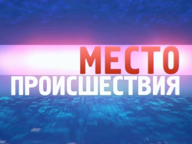 «Место происшествия – Ангарск» за 12октября 2015