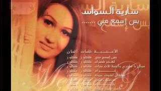 اغاني حصرية ساريه السواس.الحق عليك2010 تحميل MP3