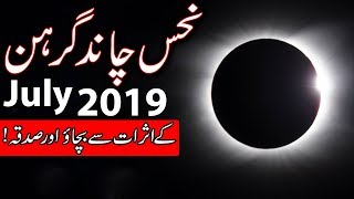 Chand Grahan 16 &17 July 2019 | Lunar Eclipse | Chandra Grahan | Time | Mehrban Ali