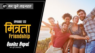 मित्रता | Friendship Day | Friendship Quotes In Nepali | मन छुने लाईनहरू | EP. 122