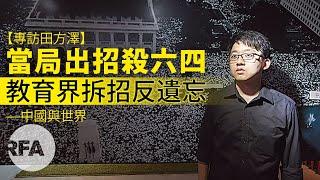 【中國與世界】 2019年5月16日 當局出招殺「六四」 教育界拆招反遺忘