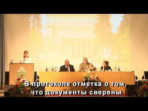 Протокол судебного заседания в третейском разбирательстве