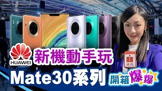 瀑布屏+四鏡頭! 華為Mate 30最新實測|開箱爆爆|非凡新聞|20190920