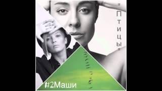 """#2Маши """"Птицы"""""""