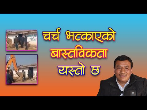 Reality of dismantling church in Nepalgunj    Christian Church    Bachan tv   Dinesh Shrestha