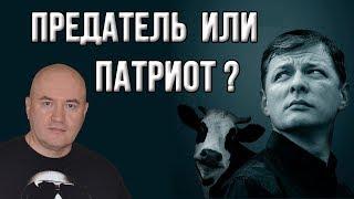 """Олег Ляшко в лицо Порошенко: """"Уйди! Ты сделал нас нищими!"""""""