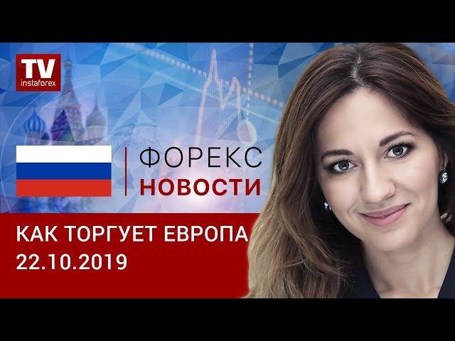 22.10.2019: Рост рубля остается актуальным (Brent, USD/RUB)