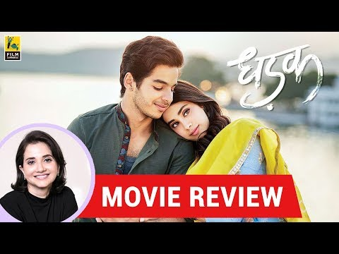 Anupama Chopra's Movie Review of Dhadak | Shashank Khaitan | Ishaan Khatter | Janhvi Kapoor