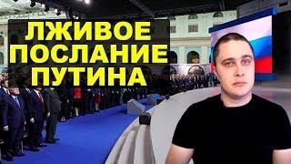 Как Путин народ обманывал