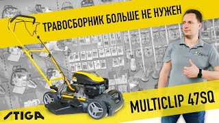 Универсальная бензиновая газонокосилка Stiga Multiclip 47 SQ
