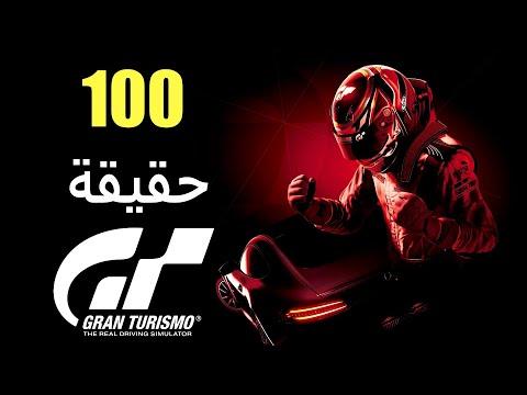 100 حقيقة عن سلسلة Gran Turismo