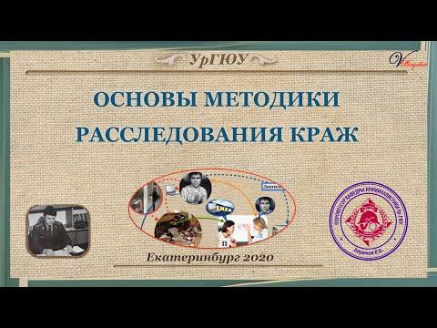 Основы методики расследования краж: видео лекция часть 1. Крим. характеристика краж