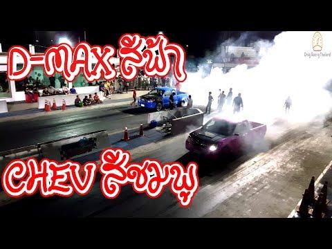 มาดูกันๆๆๆ D-Max สีฟ้า & Chev สีชมพู ดวนทางตรง | Drag Racing Thailand