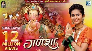 KINJAL DAVE   GANESHA (ગણેશા)   Ganesh Chaturthi 2018 Song   FULL HD VIDEO