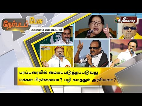 Nerpada-Pesu-ADMK-and-DMK-trading-charges-against-one-another-regarding-prohibition-19-04-2016
