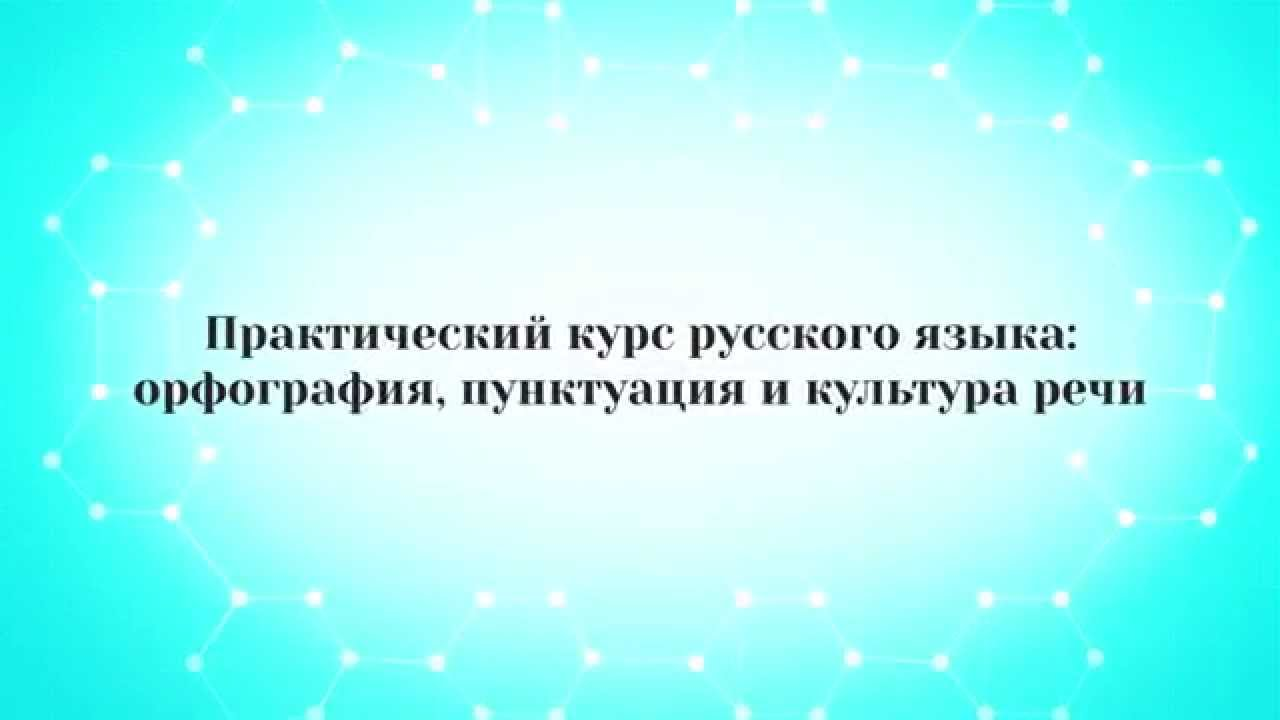 Russian language: spelling, punctuation and the culture of speech. Trailer