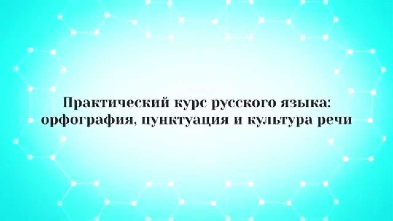 实用俄文:证词法、标点符号与语言修养