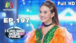 I Can See Your Voice -TH   EP.197   หลิว อาจารียา    27 พ.ย. 62 Full HD