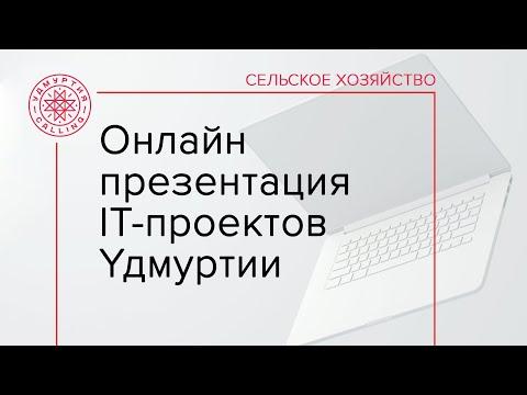 , title : 'Cельское хозяйство — онлайн-марафон «Удмуртия Calling»