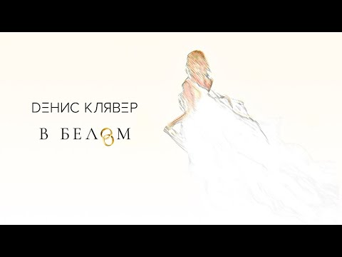 Dенис Клявер - В Белом / OFFICIAL AUDIO 2020