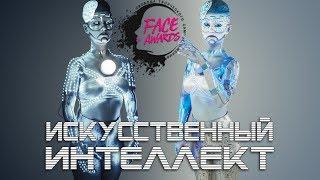 Искусственный интеллект / Face Awards Russia 2018 // Катерина Крылова Nameless Makeup