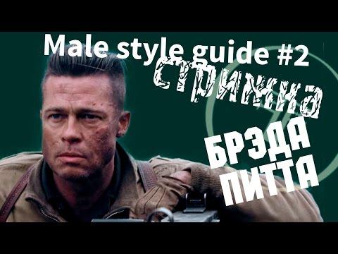 "Male style guide - #2 Прическа, как у Бреда Питта (Undercut) к\ф Fury ""Hairstyle, like Brad Pitt"""