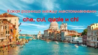 Разница между Quale, Che, Cui, Chi Ур.45