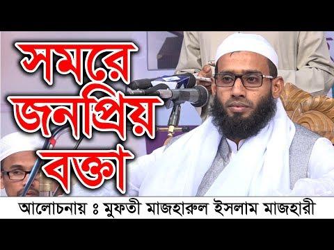 Bangla waz Mazharul Islam Majhari মাওলানা মাজহারুল ইসলাম মাজহারী