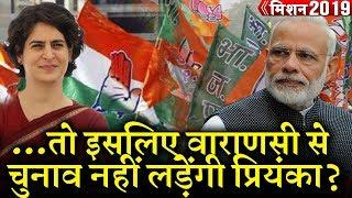 क्या वाराणसी में मोदी के खिलाफ चुनाव नहीं लड़ेंगी प्रियंका ? INDIA NEWS VIRAL