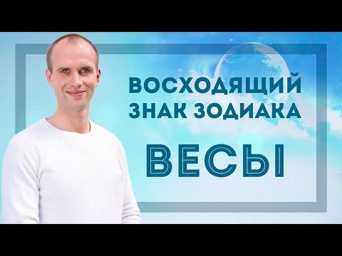 Восходящий знак зодиака Весы в Джйотиш | Дмитрий Бутузов (Ведический астролог, психолог)