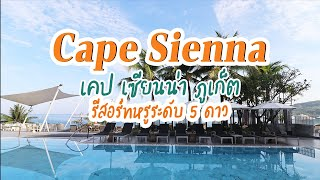 Video of Cape Sienna