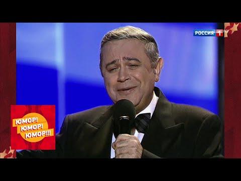 Евгений Петросян. Юмор! Юмор!! Юмор!!!