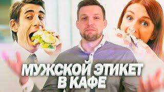 Смотреть онлайн Как мужчине вести себя в кафе с девушкой: Этикет