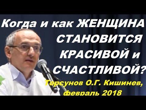 Когда и КАК ЖЕНЩИНА СТАНОВИТСЯ КРАСИВОЙ и СЧАСТЛИВОЙ?  Торсунов О.Г. Кишинев, февраль 2018