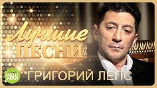 Григорий Лепс  -  Лучшие песни 2018