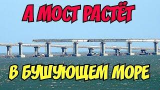Крымский мост(13.10.2018) Ж/Д надвижки продолжаются,не смотря на шторм в море! Обзор!