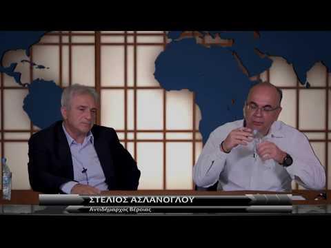 Συνέντευξη του Αντιδήμαρχου Οικονομικών Βέροιας, Στέλιου Ασλάνογλου