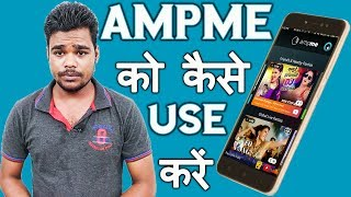 Ampme App Ko Kaise Use Kare || How To Use Ampme App IN Hindi || What Is Ampme || Technical Dilshad